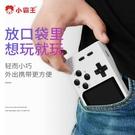 遊戲機小霸王便攜式迷你街機游戲機掌機FC懷舊中兒童俄羅斯方塊掌上PSP  快速出貨