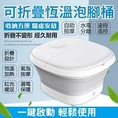 【台湾现货】泡腳桶全自動按摩足浴盆電動洗腳小型加熱恒溫器家用足療神器 LX