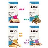 寵物家族-CRIUS 克瑞斯-天然紐西蘭點心 海鮮系列 (大包裝)