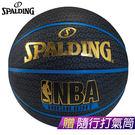 【LAKEIN運動網】║SPALDING║NBA Highlight SS logo - 藍邊7號籃球/斯伯丁
