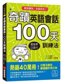 奇蹟英語會話100天訓練法:熱銷40萬冊!只要3個月,立即擁有超自然口語力,聽說讀..