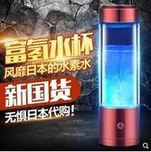 水素杯 日本富氫水素水杯富氫水素養生杯充電便攜式電解家用水杯 魔法空間