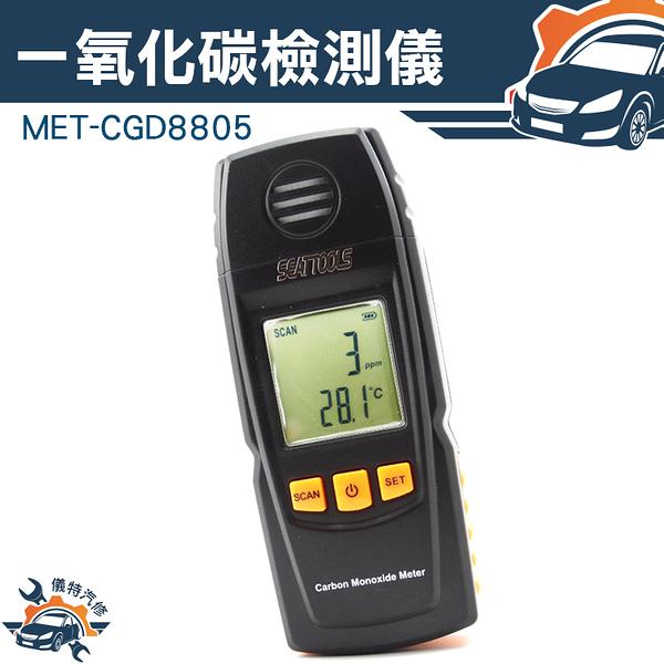 [儀特汽修]氣體檢測儀一氧化碳 可燃氣體 天然氣 偵測器MET-CGD8805