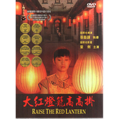 大紅燈籠高高掛 DVD 免運 (購潮8)