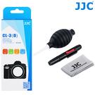 【EC數位】 JJC 三合一高級 清潔組 強力吹球 拭鏡布 清潔筆 C41