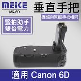 【6D 電池手把】 公司貨 一年保固 現貨 Meike 美科 MK-6D 同 BG-E13 適用 Canon 6D