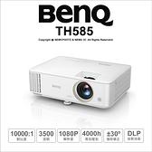 送HDMI線 BenQ TH585 3500流明 高亮遊戲低延遲三坪機