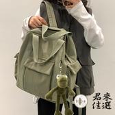 後背包男女雙肩包百搭書包旅行包【君來佳選】