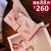 長夾 韓版簍空樹葉設計皮夾 手機錢包 共5色-0428-寶來小舖 -現貨販售