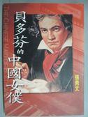 【書寶二手書T1/一般小說_KPL】貝多芬的中國女僕_張秀文