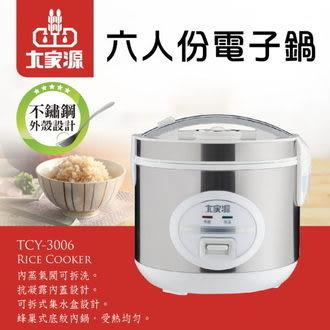 【大家源】不鏽鋼電子鍋。六人份/TCY-3006