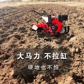 四驅微耕機小型多功能柴油耕地拖拉機新式農用耕田鬆土開溝旋耕機 現貨快出YJT