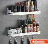 免打孔廚房置物架 壁掛式調味料牆上收納架家用多功能2三層省空間『蜜桃時尚』