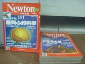 【書寶二手書T4/雜誌期刊_PJA】牛頓_151~160期間_8本合售_腦與心的科學等