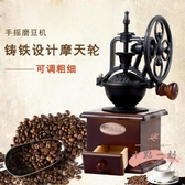 咖啡機 啡憶手磨咖啡機家用咖啡豆研磨機手搖磨豆機復古手動小型磨粉機 LW1672