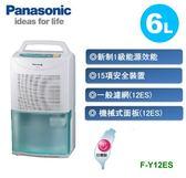 【佳麗寶】-加入購物車驚喜價(Panasonic) 國際牌6公升除濕機 F-Y12ES