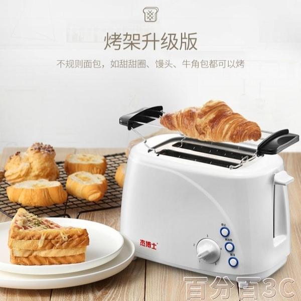 麵包機 傑博士TR-1022烤麵包機家用早餐吐司機2片小型全自動土司機多士爐 WJ百分百