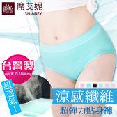 女性超彈力中腰褲 涼感 冰涼纖維 台灣製造 no.6899-席艾妮SHIANEY