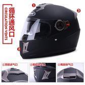 野馬摩托車頭盔男夏季雙鏡片全盔覆式機車個性酷四季通用安全帽 易貨居