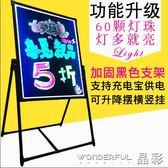 led熒光板 夜光60 80廣告牌寫字板黑板發光屏手寫立式留言板 晶彩生活