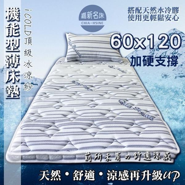 【嘉新名床】【Baby-Care】日本iCOLD雙倍冰涼床墊《加硬款 / 10公分 / 60x120cm》