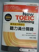 【書寶二手書T1/語言學習_YAE】新多益大師指引:聽力滿分關鍵_關鍵攻略+試題+別冊+MP3