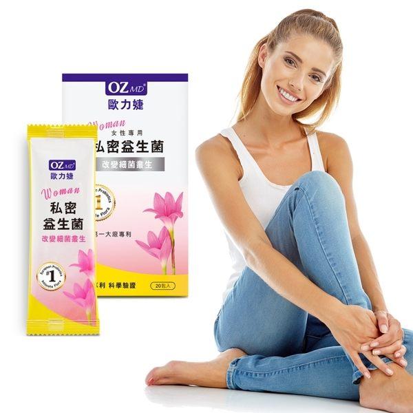 OZMD歐力婕 女性專用私密益生菌粉末(20包盒)