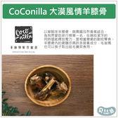飛比樂♥「CoConilla不麻煩鮮作寵食」犬用天然手作零食  大漠風情羊膝骨 180g