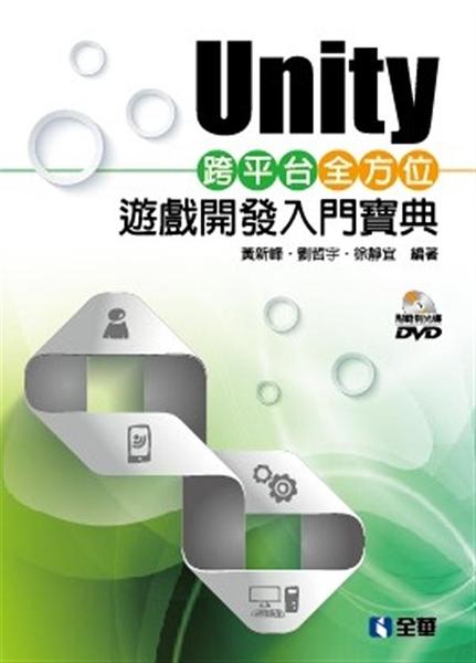 (二手書)Unity跨平台全方位遊戲開發入門寶典