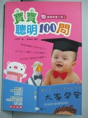 【書寶二手書T5/保健_JAH】寶寶聰明100問_王振宇