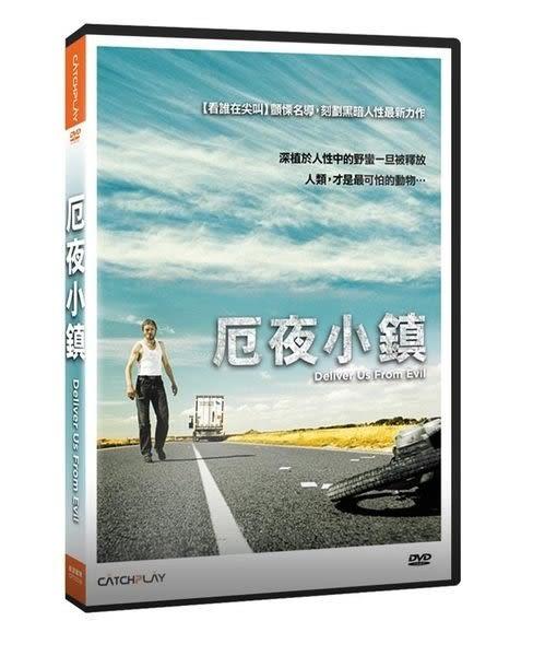 厄夜小鎮 DVD (購潮8)