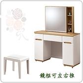【水晶晶家具/傢俱首選】ZX1142-3露西3.3呎木紋白低甲醛推鏡式化妝台﹝含椅﹞