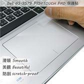 【Ezstick】DELL G3-3579 P75F TOUCH PAD 觸控板 保護貼