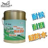 【伯馬易利修】防水漆 超級防水塗料 防水膠 防水面漆 1加侖