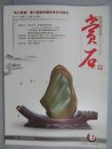 【書寶二手書T2/雜誌期刊_PAP】賞石_2010/11第64期