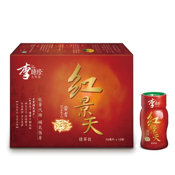 【養生小舖】李時珍紅景天精華飲 黃耆加強配方 50mlx12/盒