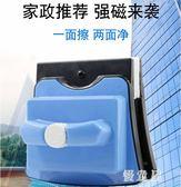 擦玻璃器雙層中空強磁雙面擦窗戶神器高樓清潔清洗家用工具 QG7309『優童屋』