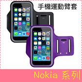 【萌萌噠】諾基亞 Nokia6 Nokia5  跑步手機臂包 運動手臂包臂袋 健身裝備臂帶 男女手腕套