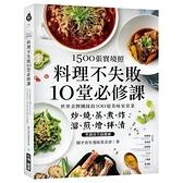 1500張實境照料理不失敗10堂必修課(世界金牌團隊的100道美味家常菜.炒燒蒸
