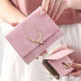 新款短款錢包女韓版學生可愛小清新ins潮個性小鹿折疊錢夾      芊惠衣屋