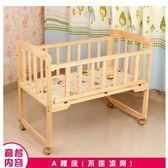 皖童嬰兒床包郵新生兒實木無漆搖籃床寶寶床環保兒童床BB床帶蚊帳 愛麗絲精品Igo