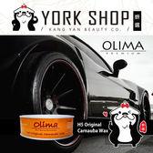 【妍選】輕鬆打造專業汽車美容DIY OLIMA H5 極致精靈棕梠純蠟~保證用過最好下的固蠟
