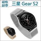 三星 Gear S2 Gear S2 Classic 米蘭尼斯錶帶 手錶錶帶 不鏽鋼 磁吸附 錶帶 三星智能手錶