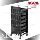 台灣亞帥ASSA | XD-BB1專業級多功能工具車+側掛袋-黑(二色)[50841]開業設備