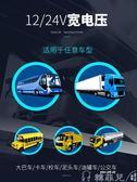 行車記錄儀 大小貨車行車記錄儀雙鏡頭前後雙錄高清夜視倒車影像一體機12V24V 韓菲兒