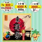 鮮品【雲州▪東洋蔘】(均價1500元/150gX1入)《A1A》 6年根(食品)║草果▪白木耳▪花旗蔘茶▪黑豆
