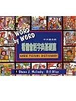 二手書博民逛書店《看圖會話字典基礎篇(中英雙語版)WORD BY WORD》 R