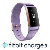【Fitbit】Charge 3 智慧運動手環 特別版(玫瑰金框紫編織錶帶)