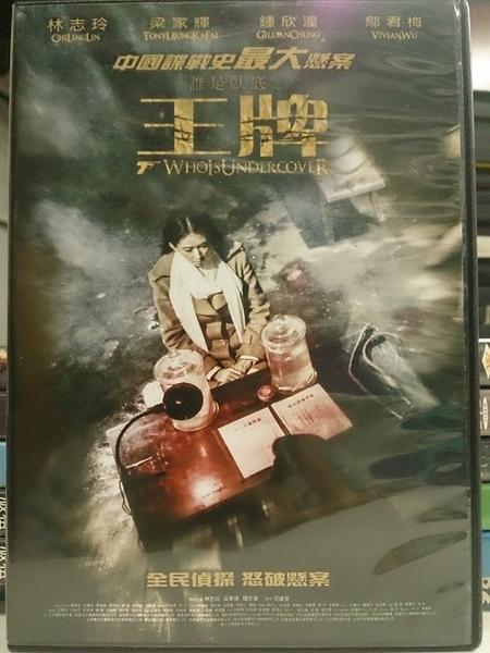 挖寶二手片-Y54-075-正版DVD-華語【王牌】-林志玲 梁家輝 鐘欣潼