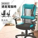 椅子 辦公椅 書桌椅 電腦椅【I0280...
